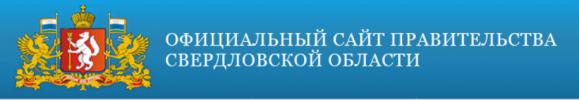 правительство свердловской области.PNG